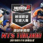 首屆《棒球殿堂全國大賽》報名開跑!  10萬獎金等你抱回家