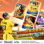 《PRO野球VS》2008年經典球員來報到 彭政閔年度打擊王SS卡新登場!
