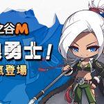 《楓之谷M》新英雄「狂狼勇士」驍勇上陣!