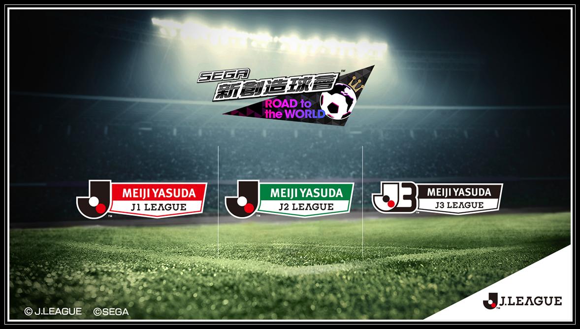 『SEGA新創造球會 ROAD to the WORLD』  J.League 模式實裝決定! 事前登錄即日開始!