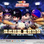 《全民打棒球2 Online》重磅改版!MLB強勢回歸 再戰大聯盟不是夢