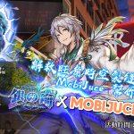 《銀之鑰》x MobiJuce合作開跑!  限時活動開催中,租借充電器享免費優惠!