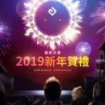 《黑色沙漠》2019新年賀禮天天送!