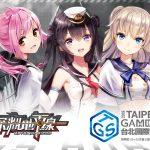 《深淵地平線》釋出船種相關介紹與艦姬立繪 宣佈將於 2019 台北國際電玩展 與玩家互動