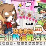 《來我家玩吧》現身台北國際動漫節 舉辦玩家會場限定活動