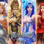 3D巨作RPG網頁遊戲《魔法風雲變態版》正式展開不刪檔封測