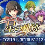TGS19《英雄傳說:星之軌跡》活動展開 搶先預告新改版「星盤」系統釋出