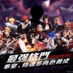 SNK群星對決手遊《格鬥天王M》不刪檔菁英測試即將開放 搶先曝光角色技能設計理念
