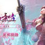 武俠情緣MMORPG手機遊戲《劍雨柔情》即將登場!事前登錄同步開啟!