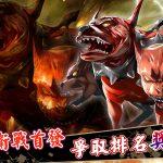 《戰舞姬M》推出全新稀有角色並同步釋出公會Boss戰玩法