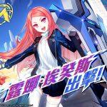 《封印者M》全新角色「露娜」華麗出擊! 雙系統新玩法「羈絆」、「應援團」登場!