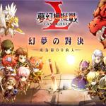 《夢幻模擬戰》將於台北電玩展展開幻夢の對決,趣味競賽送周邊
