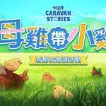 《卡拉邦 CARAVAN STORIES》 新活動!母雞帶小雞-新朋友邀請活動開催!