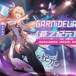 《蒼之紀元》新年音樂祭開啟預告 日本人氣舞團GARNiDELiA合作確定