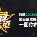 智冠旗下一帆數位攜手台北國際電玩展打造全新電競舞台  《TGS電競星光大道》資格賽本週六火熱登場