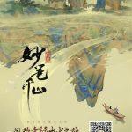 《繪真·妙筆千山》於App Store全球發佈 再現《千里江山圖》