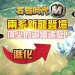 《石器時代M》 全新兩系寵物登場 預告春節活動即將開啟