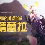 《黑色沙漠》全新妖精蕾拉正式登場! 2週年紀念系列活動開跑