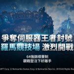 《天堂2:革命》 全新「羅馬競技場」登場 爭取成為「最強王者」