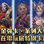 《神魔之塔》6 週年慶典盡在 2019 台北國際電玩展  多款海量好禮你來我賞 星級嘉賓陣容更鼎盛 勢要全場玩家6起來