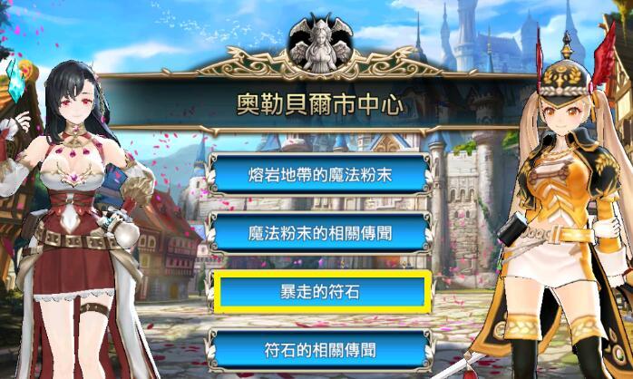 《King's Raid – 王之逆襲》歡慶新年首次更新並宣布好消息 參加2019台北國際電玩展!