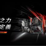 華擎全新主機板、顯示卡及迷你準系統 強勢襲捲CES 2019