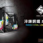 淬鍊鋼鐵 成就傳奇  ASRock正式推出B450 Steel Legend系列主機板