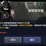 【黑色沙漠 MOBILE】新增黑精靈狩獵模式,遊玩遊戲更便捷!