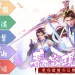 《天龍八部手機版》2019年首個大型資料片「花開慕容」!新伺服器今日震撼江湖!