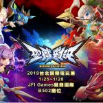 《聖域對決》參展2019台北國際電玩展,網紅實況主與你在JFI Games競鋒國際開戰