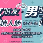 獨家! BOOK☆WALKER與Coser霜月合作推出情人節限定數位迷你寫真!