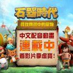 《石器時代:尋找傳說中的寵物》 中文配音連載中 看動畫拿虛寶!