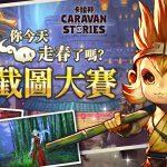 《卡拉邦 CARAVAN STORIES》 大型更新實裝完成,台灣溫泉活動密切準備中!
