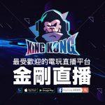 《絕地求生》官方舉辦「PUBG STAR CLASH前哨生存賽」,KingKong 金剛直播獨家轉播,週週抽限量好禮!