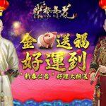 《紫禁繁花》新春改版宣傳片提前曝光