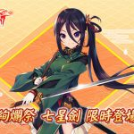 《天華百劍-斬-》繁中版 歡慶春節!御華見眾正司令七星劍登場