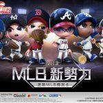 《全民打棒球2 Online》開春推出「MLB新勢力」改版 推出MLB傳說卡