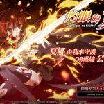 正版授權ARPG《灼眼的夏娜》雙平台正式上線  遊戲宣傳影片同步釋出