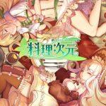 美食冒險RPG手遊《料理次元》於3月7日展開封閉測試 如童話公主般的異國雙食靈釋出