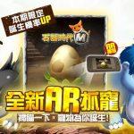《石器時代M》全新AR抓寵系統開啟 八爪魚系寵物同步登場