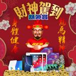 新春財神大駕光臨《BFB》  送Apple iPhone XR等豐富獎品及大量遊戲道具