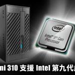 華擎科技DeskMini 310支援Intel第九代Core處理器