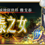 《Fate/Grand Order》亞種特異點Ⅱ「傳承地底世界-雅戈泰」  2/20正式開啟
