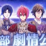 《IDOLiSH7-偶像星願-》第四部最新章 日、台同步正式公開!