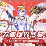 《蒼之紀元》「春節巡界盛宴」登場! 天使長加百列陪住您渡過新春