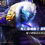 《靈魂之聲Online》全新大改版 新職業「術士」強勢登場  白色聖地副本同步開放 決戰王者之巔 擴張版圖等你來戰!