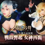 《靈魂之聲Online》宣布3月7日盛大公測 戰鼓響起 螺旋貓女神再臨