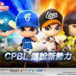 《全民打棒球2 Online》CPBL傳說新勢力改版 同慶中職邁向30周年  新增CPBL金卡、MLB特殊球種 而立之年好康活動大放送