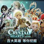 正韓策略RPG手遊《水晶之心 Crystal Hearts World》宣布於3月11日東南亞雙平台正式上市