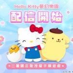 《Hello Kitty夢幻樂園》來囉! 甜美上線 華麗登場 三麗鷗正版授權手機遊戲